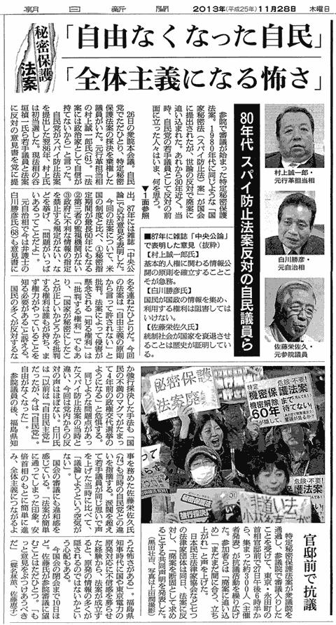 朝日新聞関東版 紙面画像