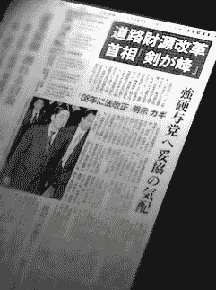 nothumb 新聞記事イメージ