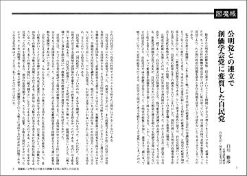 """nothumb フォーラム21誌面""""閻魔帳"""""""