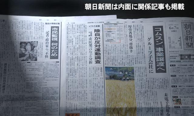 朝日新聞は内面でも採り上げていた