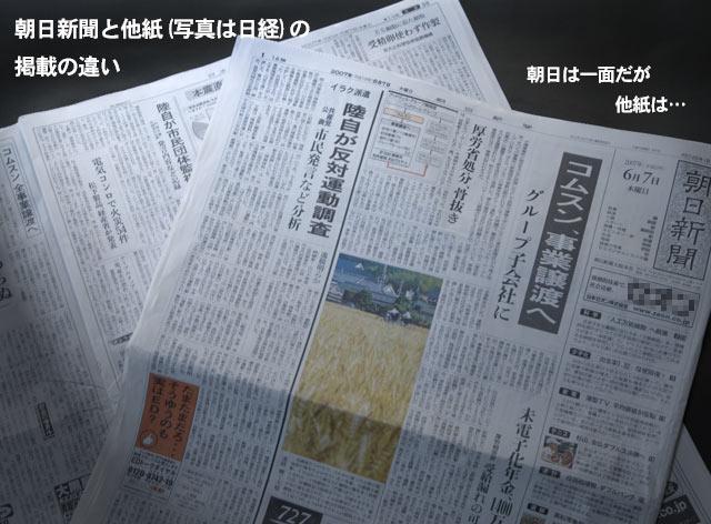 扱いの違う朝日新聞と他紙(日経)