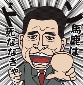 (イラスト)ドォーン!!!