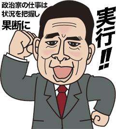政治家の仕事「実行!!」
