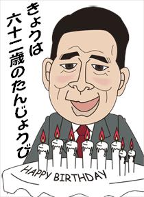 illust Happy Birthday!