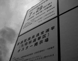 公示前のポスター掲示板