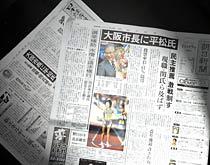 大阪市長選結果を一面で報じる各紙