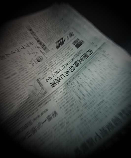 福田内閣の支持率急落を報じた新聞