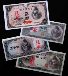 聖徳太子紙幣の遍歴