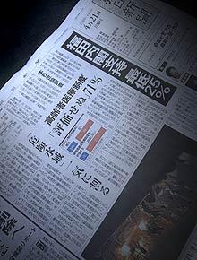 朝日新聞紙面イメージ