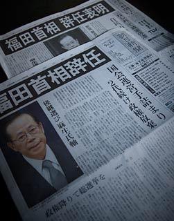 福田首相辞任を報じる9月2日朝刊各紙