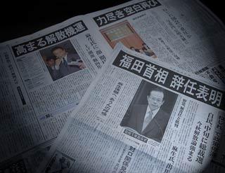 nothumb 9月2日の朝刊各紙