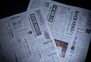 小泉元首相の引退と麻生内閣の支持率を報じる各紙