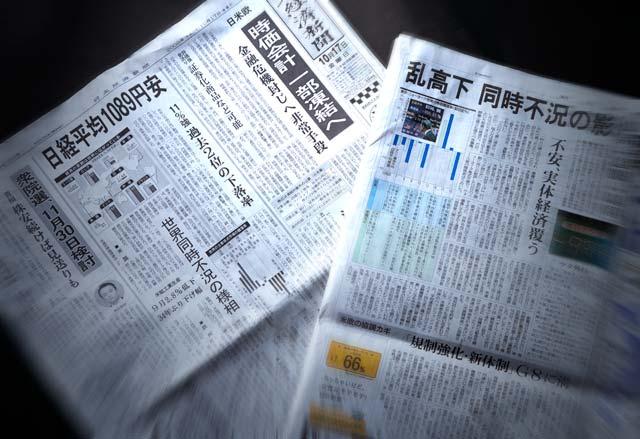 世界同時不況を懸念する17日朝刊各紙