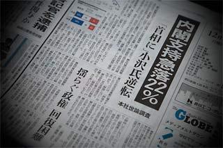 8日付朝日新聞朝刊一面