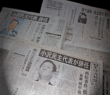 小沢氏の代表辞任を伝える12日の朝刊