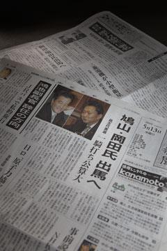 鳩山・岡田両氏の立候補有力を伝える各紙