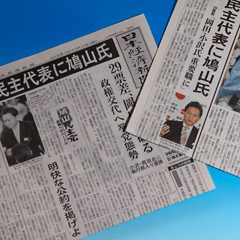 鳩山氏の代表決定を伝える各紙