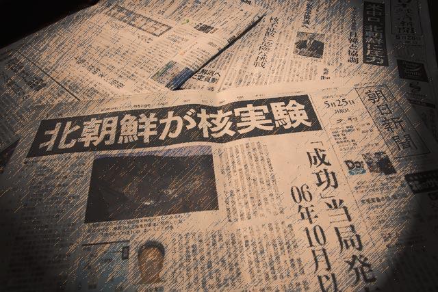 25日夕刊・26日朝刊紙面イメージ