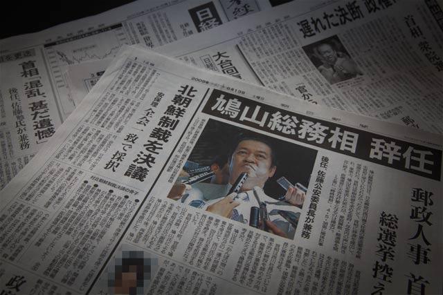 鳩山氏辞任を伝える13日朝刊