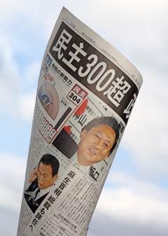 31日朝刊イメージ