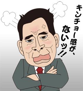 イラスト「緊張感が、ないッ!!」