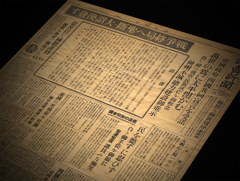 古新聞画像