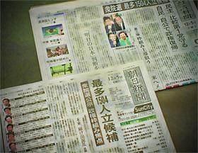 5日朝刊イメージ