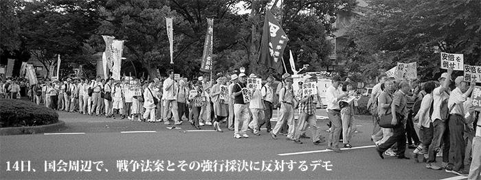 nothumb 写真 14日、国会周辺で、戦争法案とその強行採決に反対するデモ
