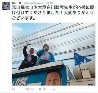 米沢候補のTwitterでのつぶやき