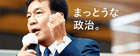 立憲民主党サイト写真