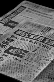 7月2日朝刊一面イメージ